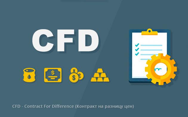 cfd - контракты на разницу