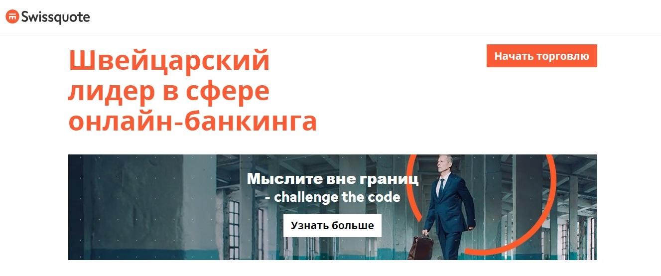 обзор сайта swissquote bank