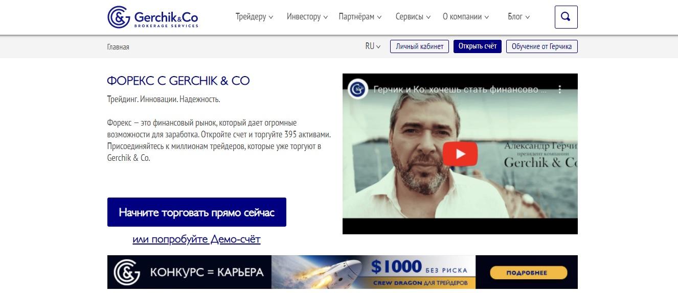 обзор компании gerchik & co