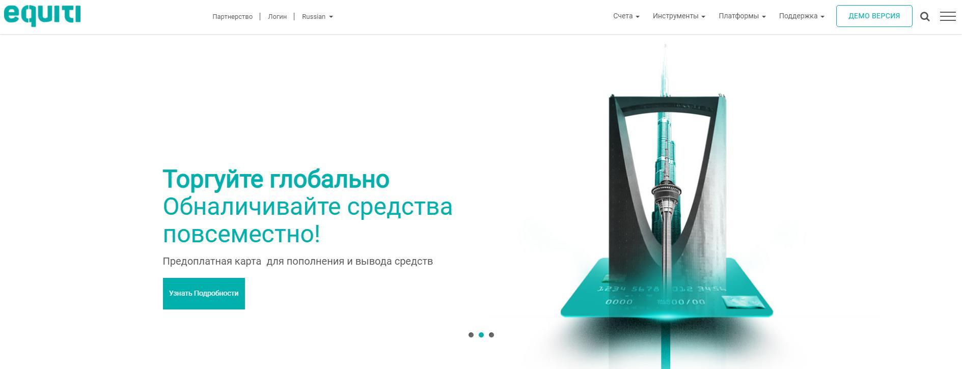 официальный сайт equiti group
