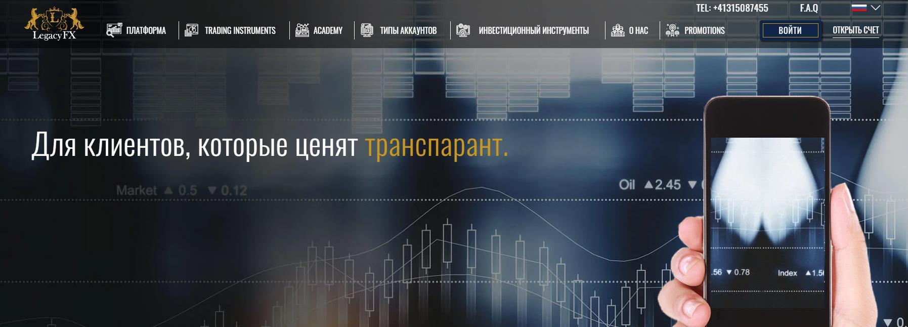 обзор компании legacyfx