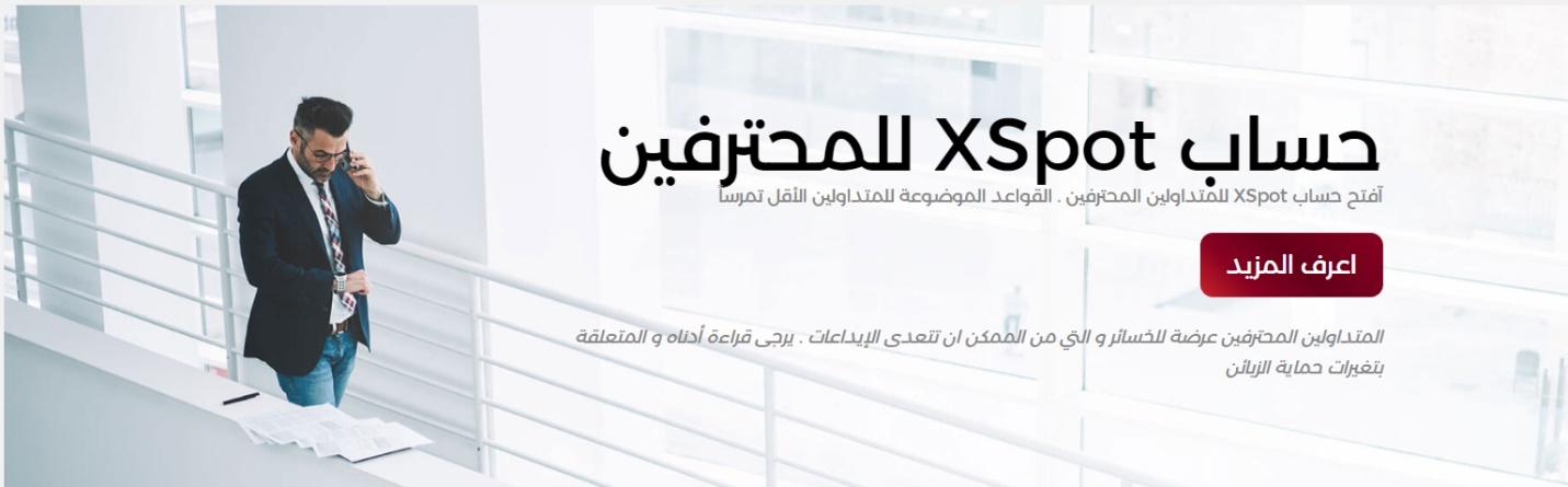 какие отзывы о xspot
