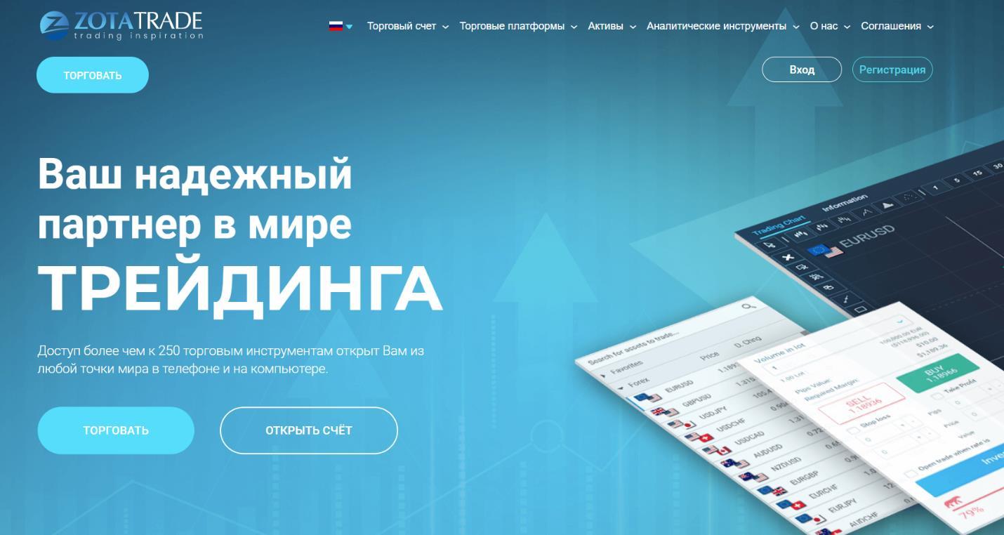 официальный сайт zotatrade