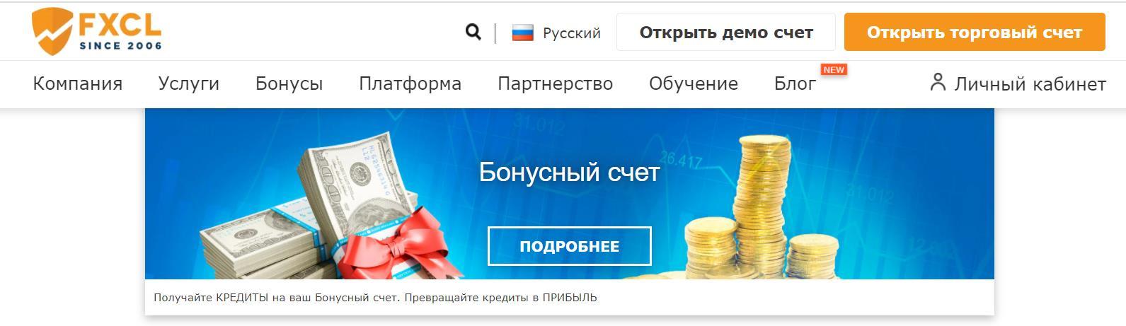 fxcl markets бонусный счет