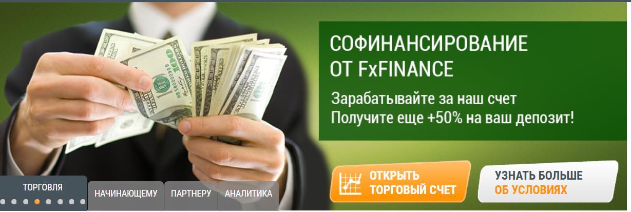 разбор брокера fxfinance