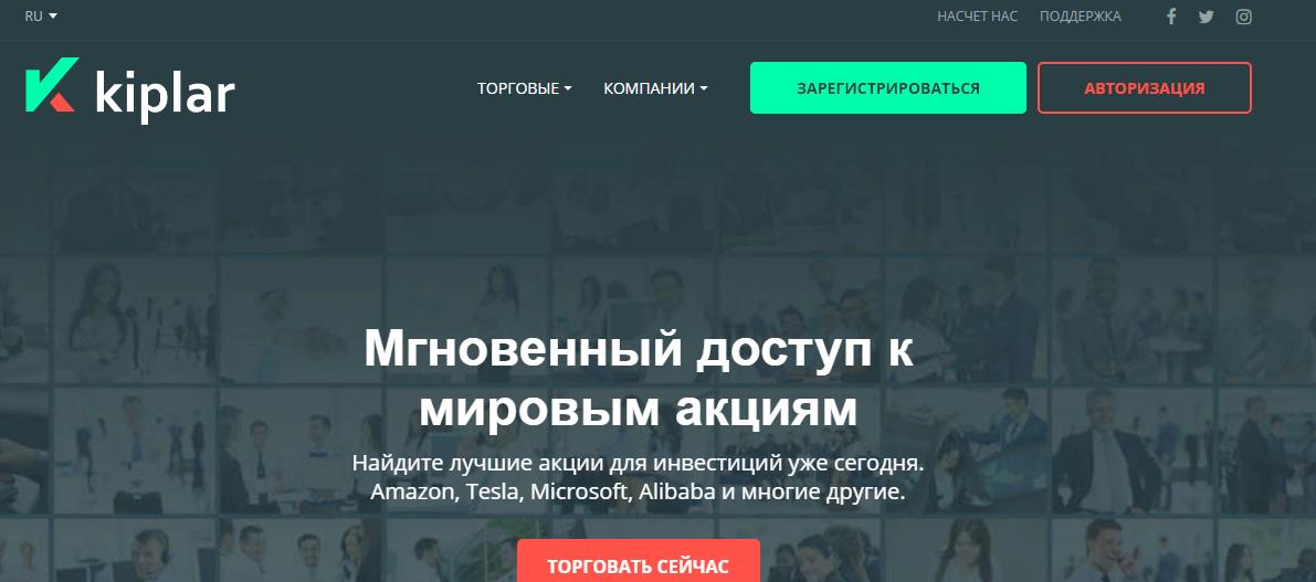 kiplar официальный сайт