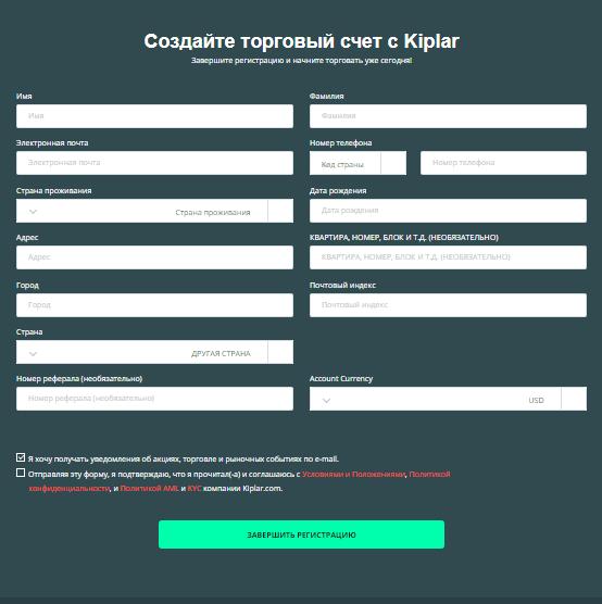 kiplar регистрация на сайте
